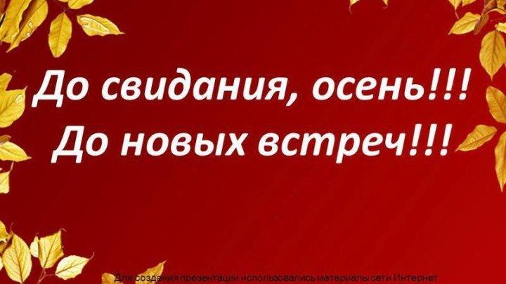 Шатунов Юрий Медленно уходит осень