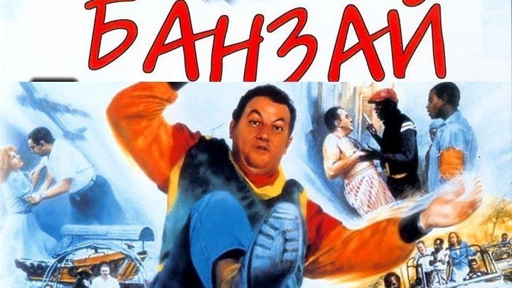 БАНЗАЙ (Комедия-Приключения Франция-1983г.) Х.Ф.