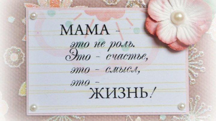 С днём матери тебя я поздравляю, Здоровья, счастья и любви желаю, Весёлой быть и никогда обид не знать, На свете долго жить и процветать!