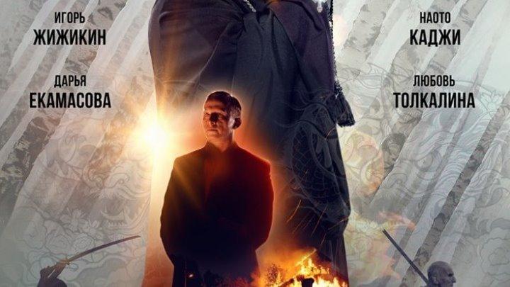 [Rus] Иерей-сан Исповедь самурая 2015 Трейлер | Filmerx.Ru