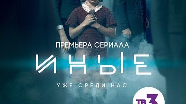 [Rus] Иные 2015 трейлер | Filmerx.Ru