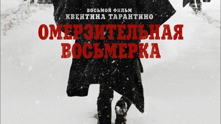 [Rus] Омерзительная восьмерка 2015 трейлер | Filmerx.Ru