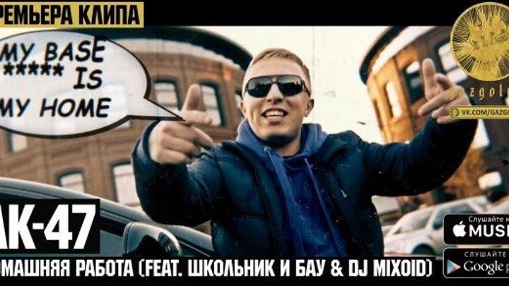 АК-47 - Домашняя Работа (feat. Школьник и Бау & DJ Mixoid)