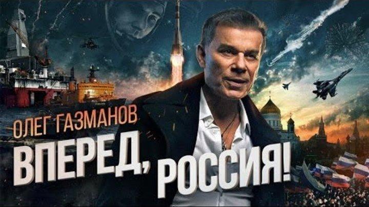ВПЕРЁД, РОССИЯ! Мощная песня-хит! Поёт Олег Газманов. Послушай!