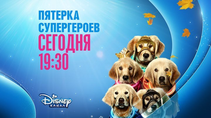"""Пятёрка супергероев"" на Канале Disney!"