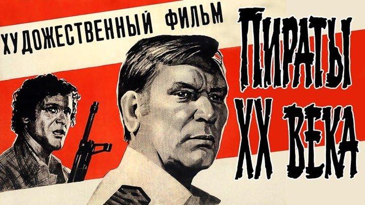 Советский супер-боевик, блестящий актерский состав в фильме Пираты XX века _ 197