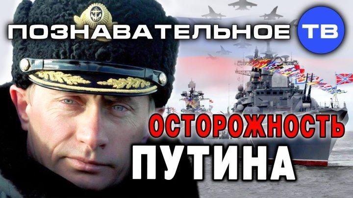 Осторожность Путина (Познавательное ТВ, Аждар Куртов)