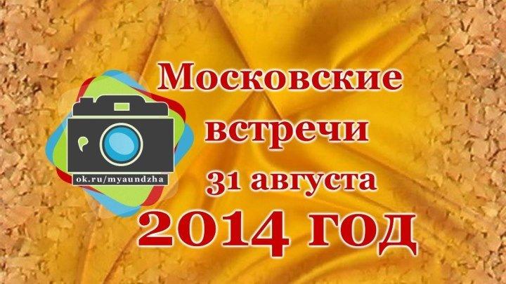 Колыма - Москва , Большой театр, 31 августа 2014 г.