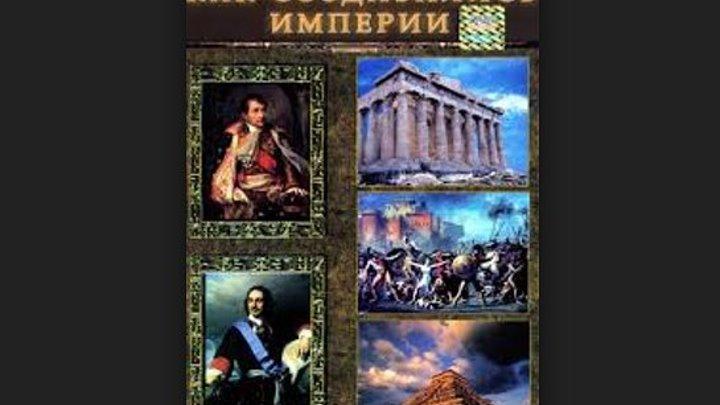 History Как создавались Империи - Рим