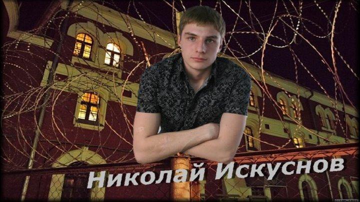 Николай Искуснов - Вор