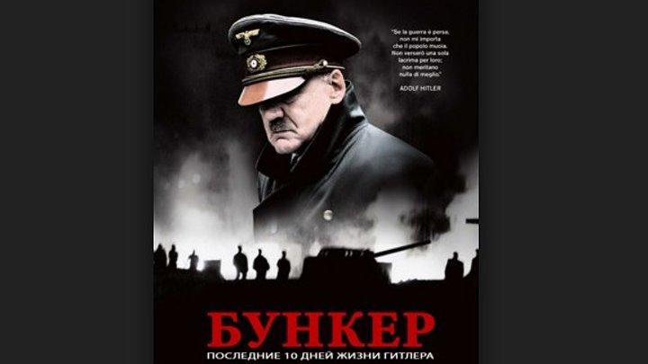 Бункер (Последние 10 дней жизни А.Гитлера) 2004