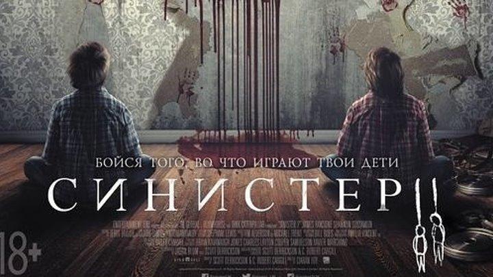 18+ Синистер 2.2015.ужасы, триллер, детектив