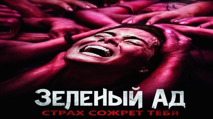 """""""Зеленый ад"""" _ (2015) ужасы,приключения. (18+) HD 720p"""