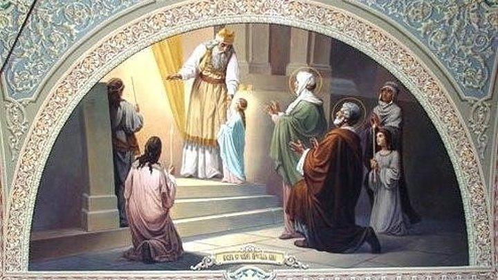 Введение во храм Пресвятой Владычицы нашей Богородицы и Приснодевы Марии.mp4