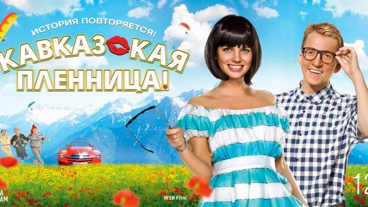 Кавказская пленница 2014 HD+