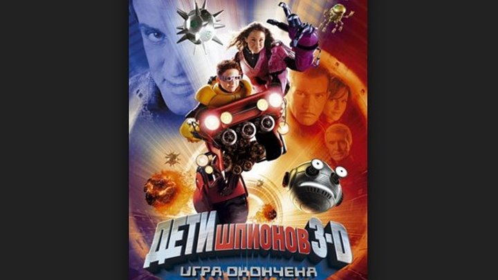 Дети шпионов 3 Игра окончена(2003)