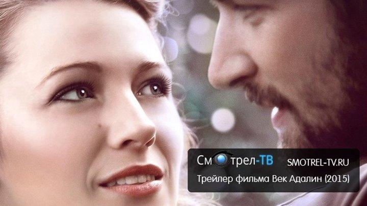 Трейлер фильма Век Адалин (2015) | smotrel-tv.ru
