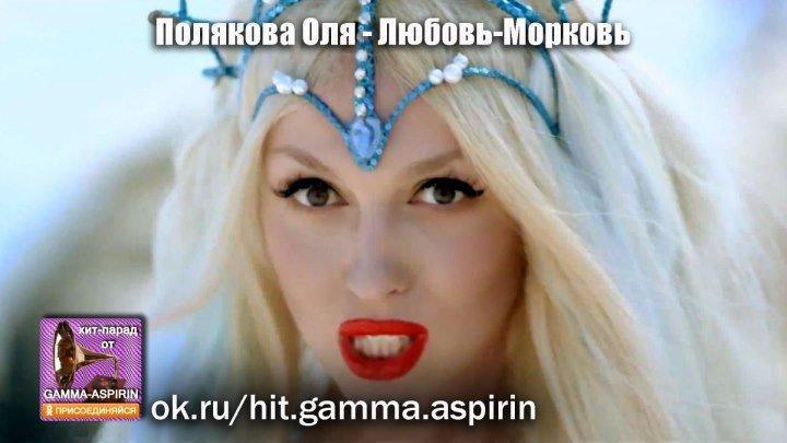 Полякова Оля - Любовь-Морковь