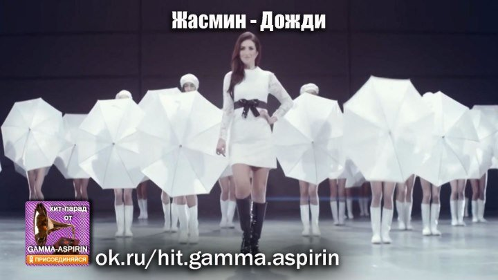 Жасмин - Дожди