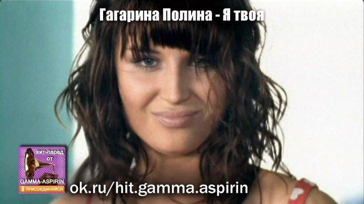 Гагарина Полина - Я твоя