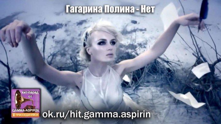 Гагарина Полина - Нет