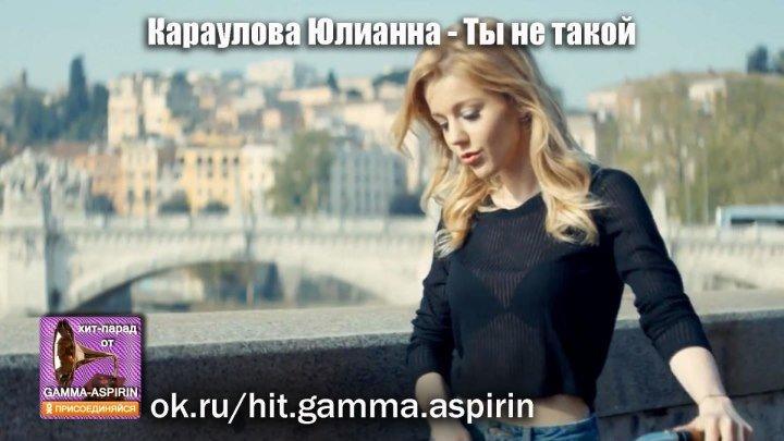 Караулова Юлианна - Ты не такой