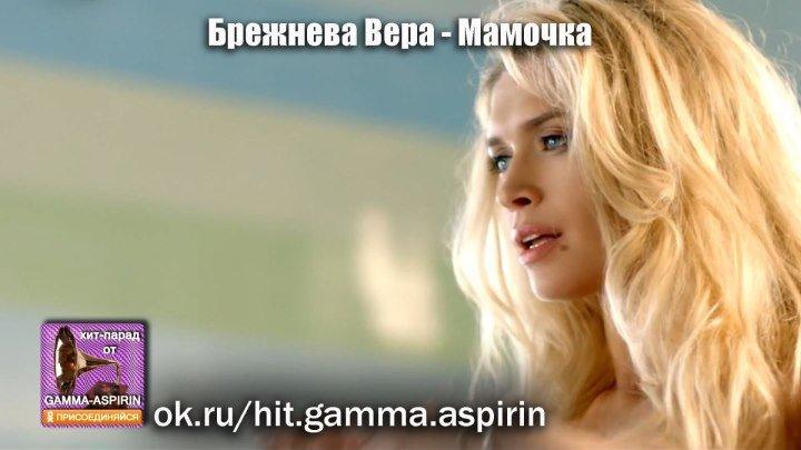 Брежнева Вера - Мамочка