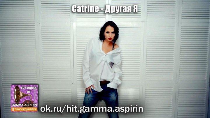 Catrine - Другая Я