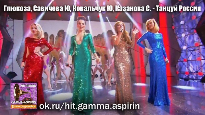 Глюкоза, Савичева Ю., Ковальчук Ю., Казанова С. - Танцуй Россия