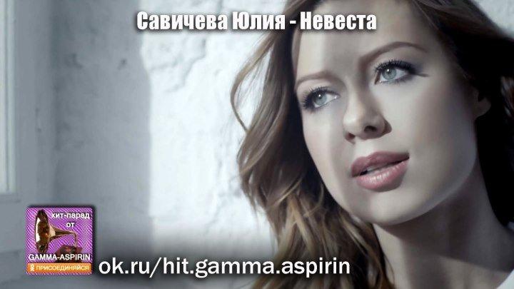 Савичева Юлия - Невеста