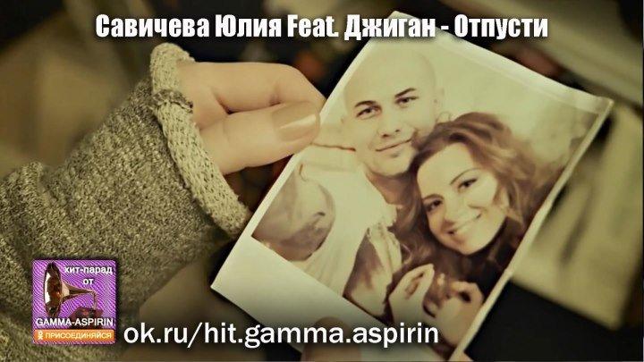 Савичева Юлия Feat. Джиган - Отпусти