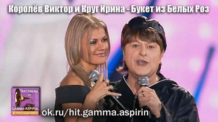 Королёв Виктор и Круг Ирина - Букет из Белых Роз