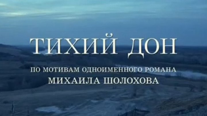 Тихий Дон 14 серия (2015)