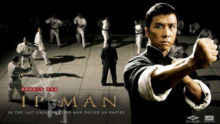 Ип Ман 2 (2010)
