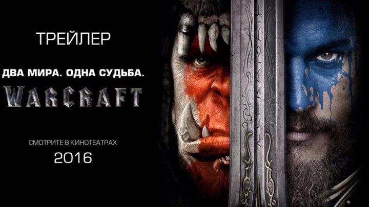 Варкрафт | Warcraft (2016) Трейлер
