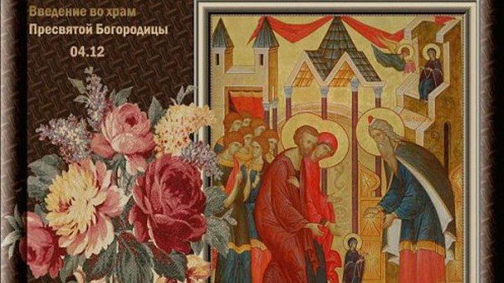 ВВЕДЕНИЕ ВО ХРАМ ПРЕСВЯТОЙ БОГОРОДИЦЫ (4 декабря). С праздником!