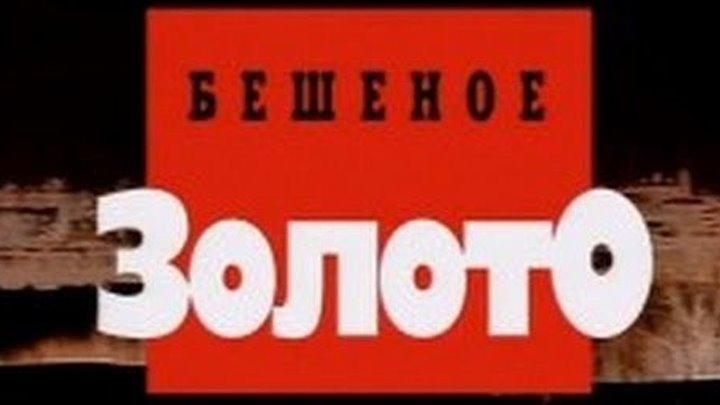 Криминальная Россия - Бешеное золото