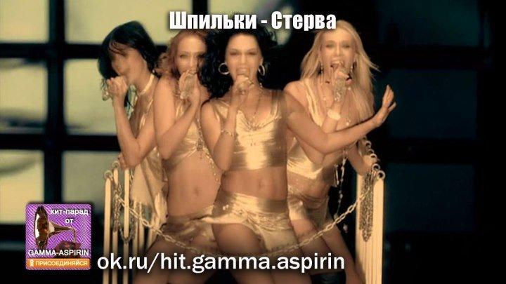 Шпильки - Стерва