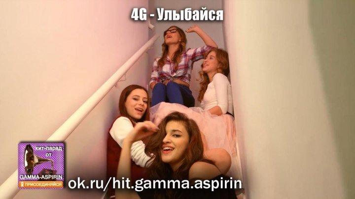 4G - Улыбайся