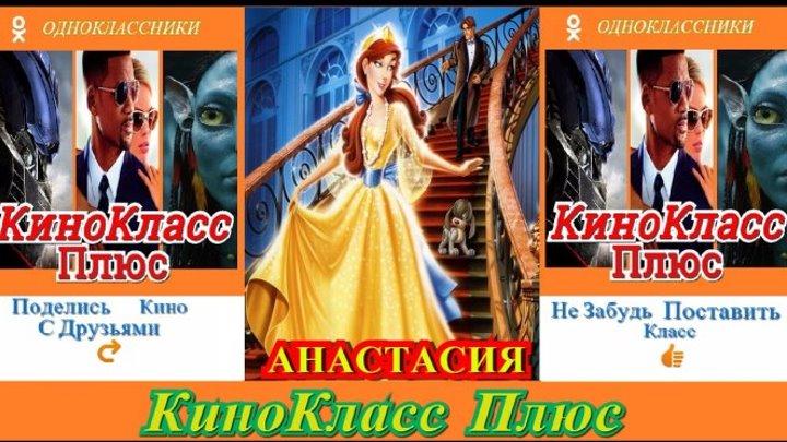 Анастасия(HD-720)(1997)-мультфильм,фэнтези,мюзикл,семейный...