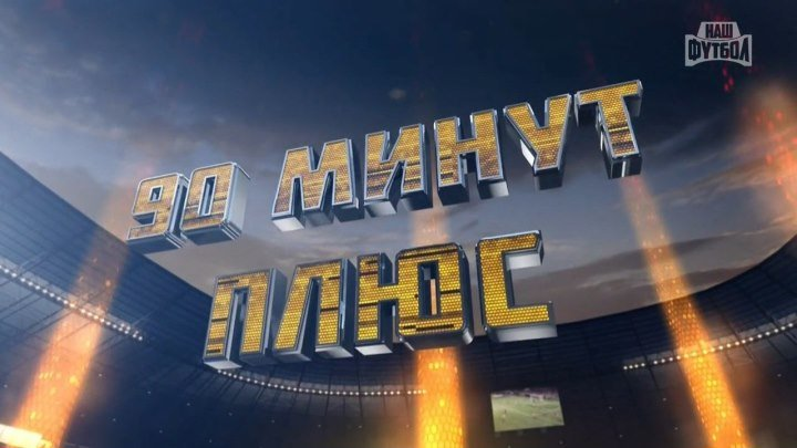 Футбол. 90 минут Плюс / Чемпионат России 2015-16 / Итоги 16-го тура / 22.11.2015