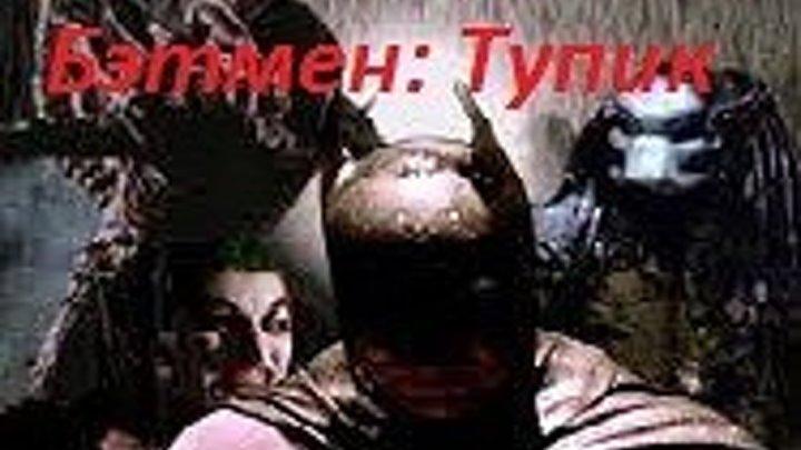 Бэтмен- Тупик - Batman- Dead End 2003 (Русский дубляж)