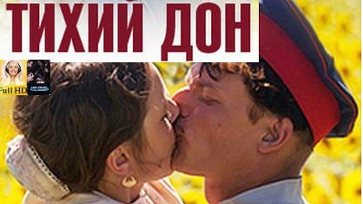 Тихий Дон:10-12 серия