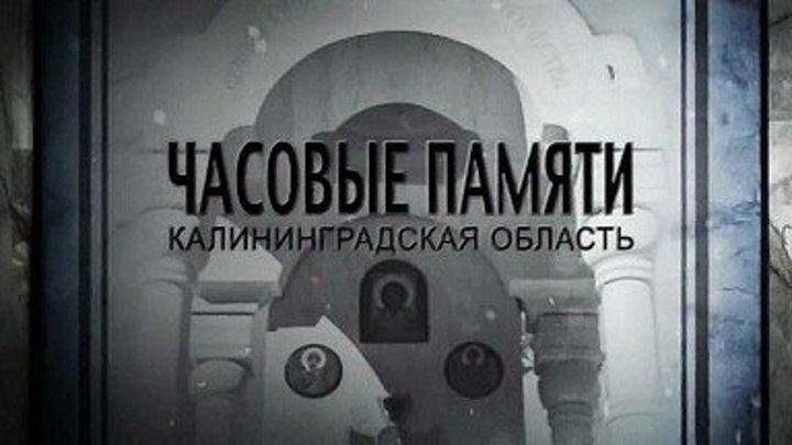 Часовые памяти. Калининградская область