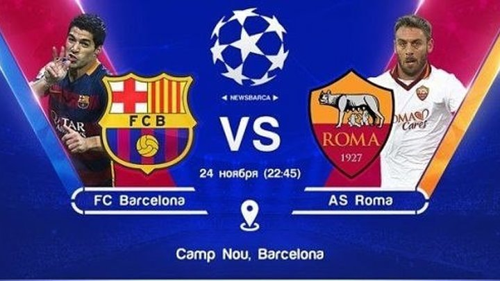 Футбол. Барселона (Испания) – Рома (Италия) / Лига Чемпионов 2015-16 / Группа E / 5-й тур / 24.11.2015