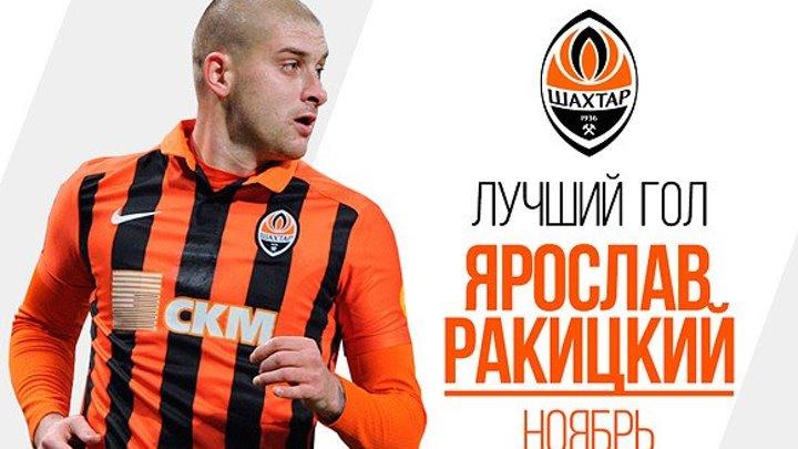 Гол Ярослава Ракицкого - лучший в ноябре 2015 года (Говерла 1-6 Шахтер)