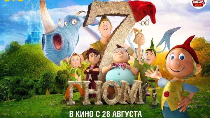 7-ой гном (2014)