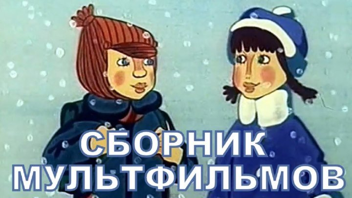 Мультики для детей про зиму (Часть 1)