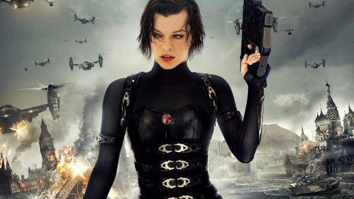 Обитель зла 5: Возмездие (2012) _ Фантастика, ужасы, боевик