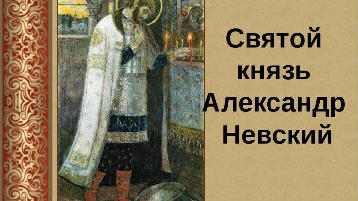 Благоверный князь Александр Невский — Закон Божий. Телеканал Радость моя